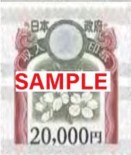 印紙 20,000円
