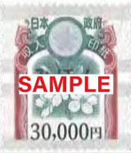 印紙 30,000円