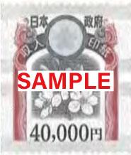 印紙 40,000円