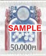 印紙 50,000円