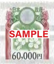 印紙 60,000円
