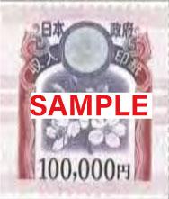 印紙 100,000円
