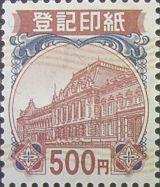 登記印紙 500円-100枚組