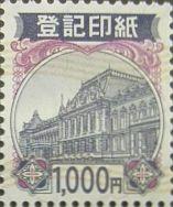 登記印紙 1,000円