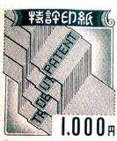 特許印紙 1,000円