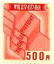 特許印紙 500円
