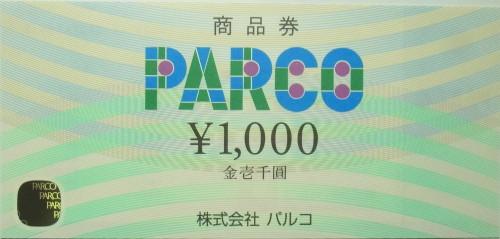 パルコ 商品券 1000円
