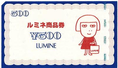 ルミネ 商品券 500円