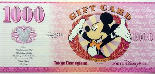 ディズニーギフト 1,000円
