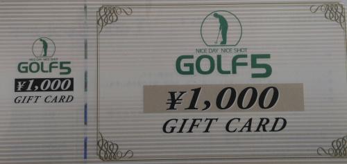 ゴルフ5 ギフトカード 1,000円