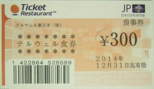バークレーヴァウチャーズ 300円