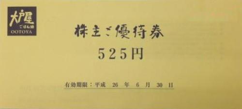 大戸屋 株主優待券 500円