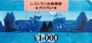JTBナイスグルメ 1,000円
