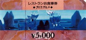 JTBナイスグルメ 5,000円