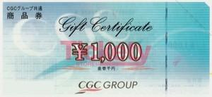 CGCグループ商品券 1,000円