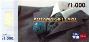 洋服の青山ギフト券 1,000円
