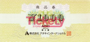AOKI アオキ 商品券 1,000円