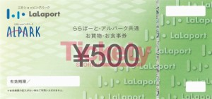 ららぽーと商品券 500円