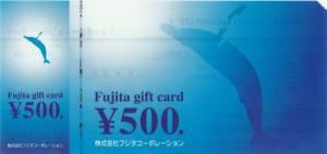 フジタコーポレーション 500円