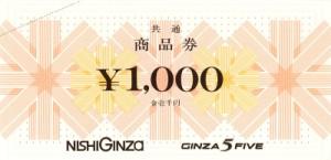 西銀座デパート 商品券 1,000円