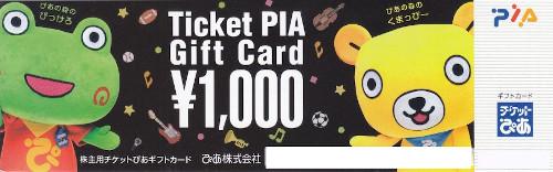 チケットぴあ ギフトカード 1,000円
