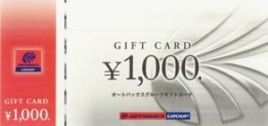 オートバックス商品券 1,000円