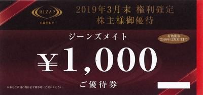 RIZAPグループ 株主優待券 ジーンズメイト 1,000円