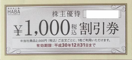 ハーバー研究所 株主優待券 1,000円