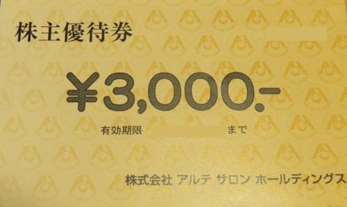 アルテサロン 株主優待券 3,000円
