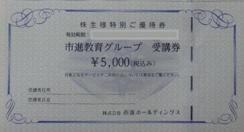 市進 株主優待券 5,000円