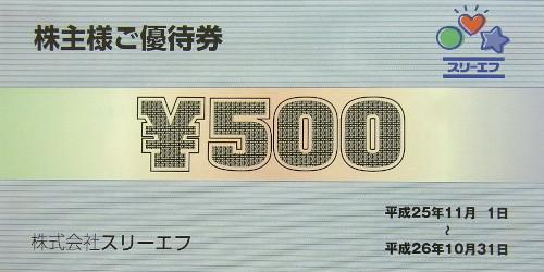 スリーエフ 株主優待券 500円