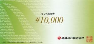 西鉄旅行券 10,000円
