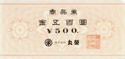 丸栄百貨店 商品券 500円