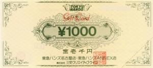 東急ハンズ商品券 1,000円