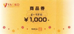 ヤオコー 商品券 1,000円