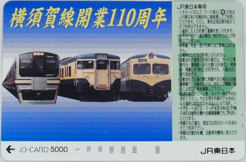 イオカード 5,000円