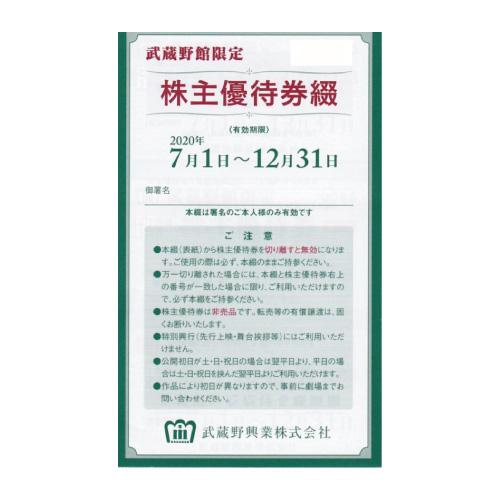 武蔵野興業 株主優待券 (映画無料優待券6枚綴+映画割引優待券6枚綴)
