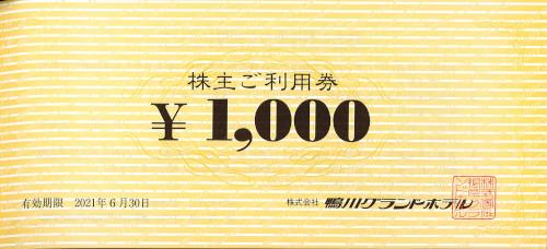 鴨川グランドホテル 株主優待券 1,000円