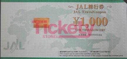 JALトラベル旅行券 1,000円