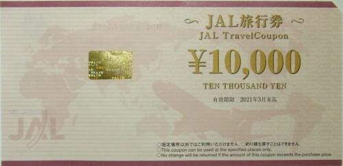 JALトラベル旅行券 10,000円