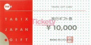 タビックス 10,000円