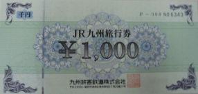 JR九州旅行券 1,000円