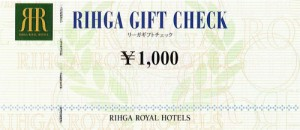 リーガロイヤルホテル 1,000円