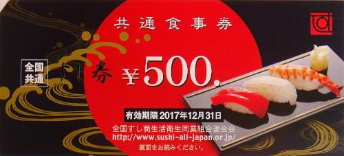 全国共通すし券 500円