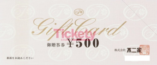 不二家 ギフトカード(ご贈答券) 500円