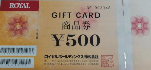 ロイヤルホールディングス商品券 500円
