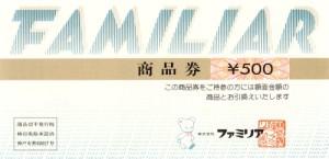 ファミリア商品券 500円