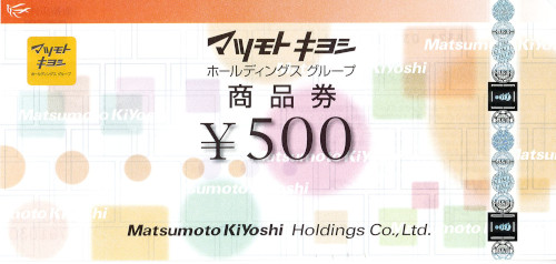 マツモトキヨシ商品券 500円