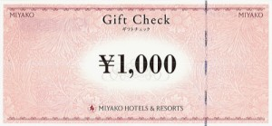 都ホテルギフトチェック 1,000円
