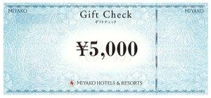 都ホテルギフトチェック 5,000円